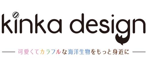 Kinkadesign-可愛くてカラフルな海洋生物をもっと身近に- イルカのイラストや水族館情報、ダイビングログ