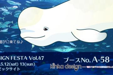 【イベント】デザインフェスタVol.47に可愛くてカラフルな海洋生物「うみのいきもの」たちを出展します