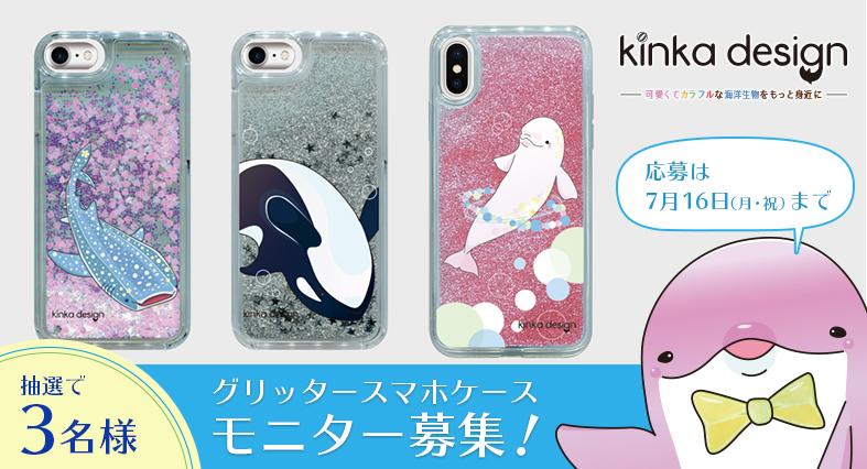 【期間限定募集】海洋生物(うみのいきもの)新作グッズ、iPhoneグリッタースマホケース、モニター募集!