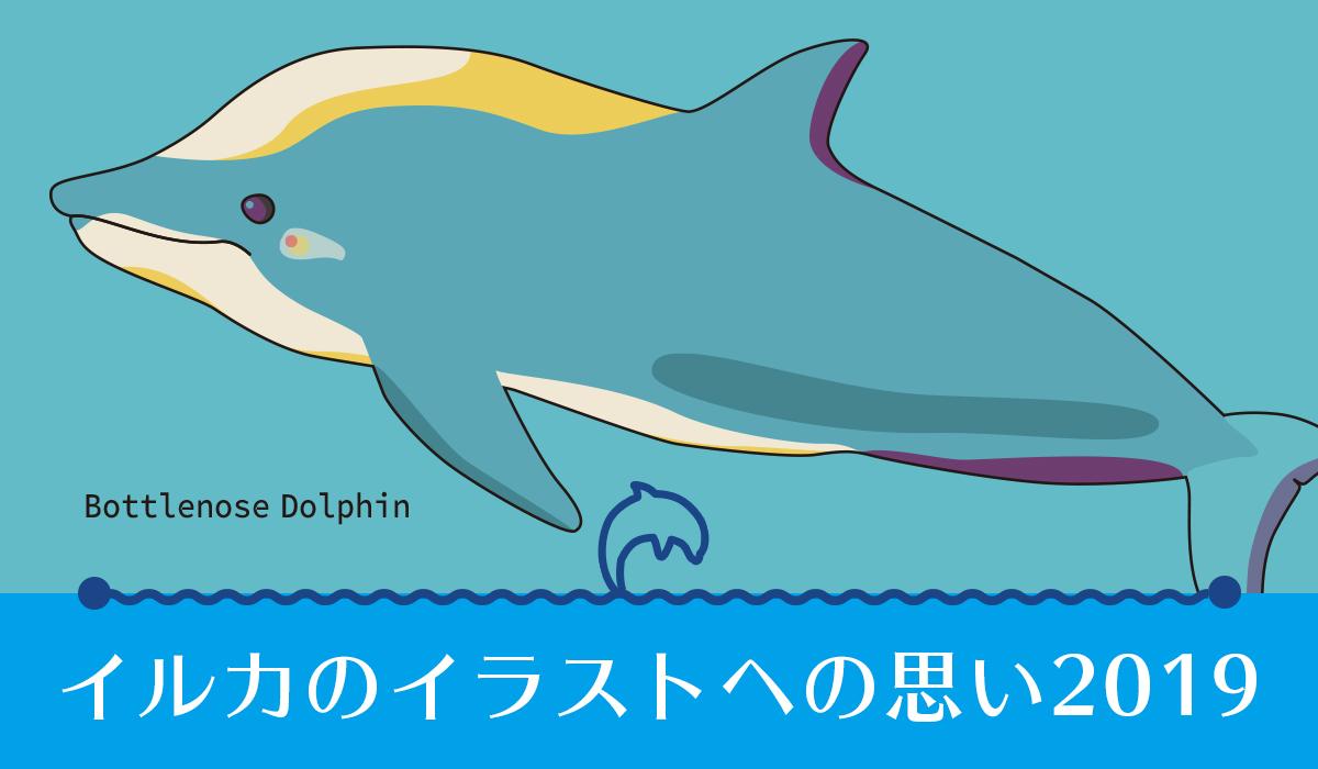 イルカのイラスト海洋生物のイラストはこの様な思いで描いています