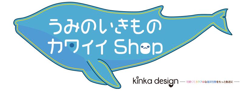 ロゴ「うみのいきものカワイイShop」